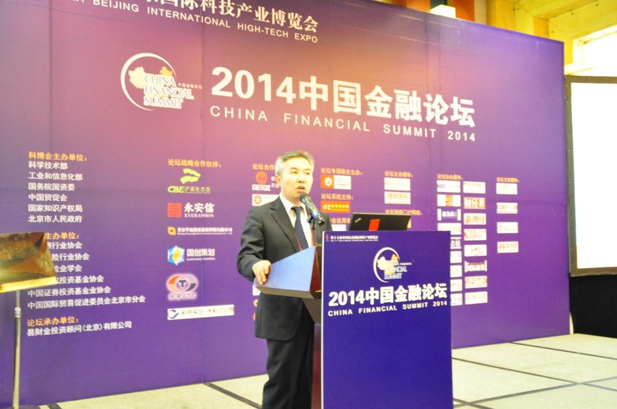 2014中国金融论坛