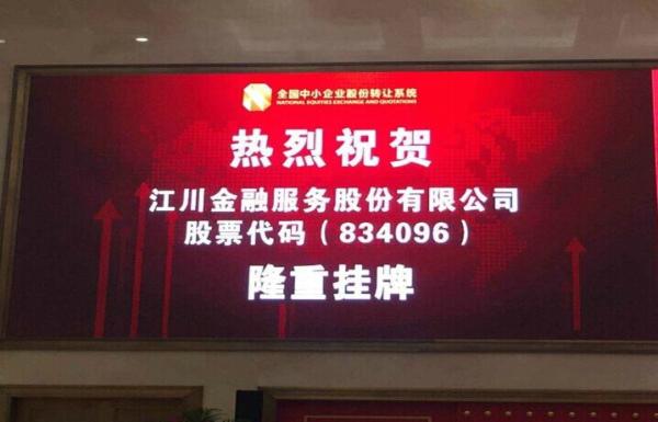 江川金融挂牌