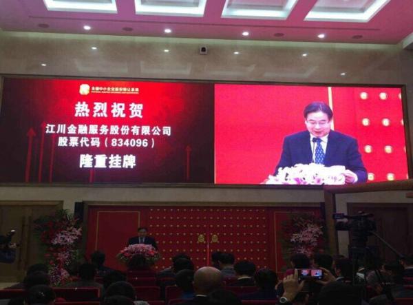 江川金融董事长刘迎生在上市敲钟仪式上发言